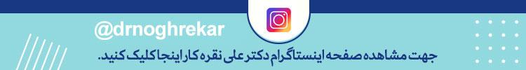 اینستاگرام دکتر علی نقره کار